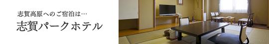志賀高原へのご宿泊は…志賀パークホテル