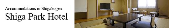 Accommodations in Shigakogen, Shiga Park Hotel